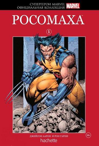 Супергерои Marvel. Официальная коллекция №5. Росомаха (Б/У)
