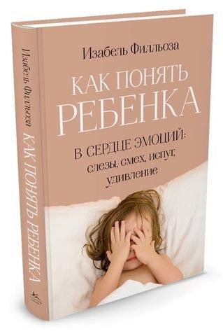 Фото Как понять ребенка. В сердце эмоций: слезы, смех, испуг, удивление