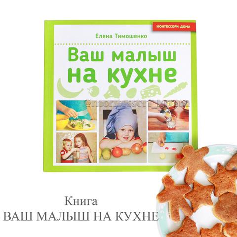 Книга ВАШ МАЛЫШ НА КУХНЕ