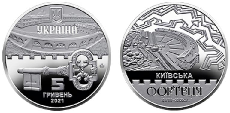 5 гривен 2021 - Киевская крепость