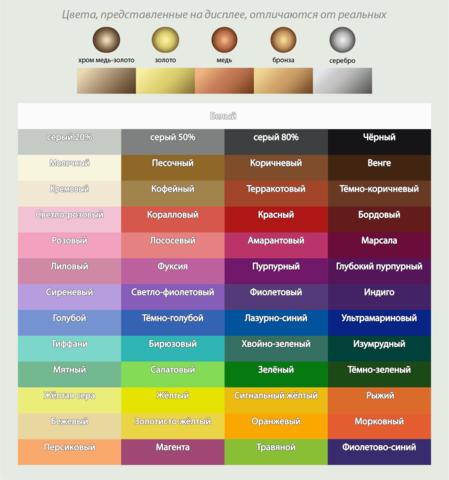 Наши цвета. Цвет готового изделия и цвета в палитре, которые вы видите на фото, могут незначительно отличаться. Это связано с индивидуальной цветопередачей мониторов.