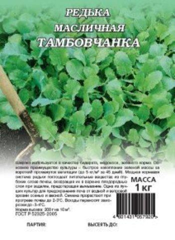 Редька масличная Тамбовчанка 1,0 кг