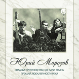 Юрий Морозов / Антология. Том 3 (2CD)