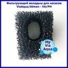 Фильтрующий вкладыш для ViaAqua VA-1300, Atman PH-1100