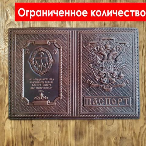 """Обложка на паспорт с тиснением """"Герб РФ и крест"""", шоколад"""