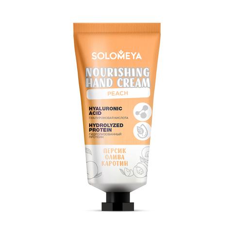 SOLOMEYA | Питательный крем для рук с природными антиоксидантами / Nourishing Hand Cream with natural antioxidants, (50 мл)