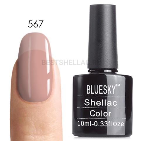 Bluesky Shellac 40501/80501 Гель-лак Bluesky № 40567/80567 Powder My Nose, 10 мл 567.jpg