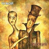 Пикник / Чужой (LP)