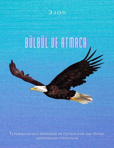 BÜLBÜL VE ATMACA . Турецкая басня с переводом на русский язык для чтения, аудирования и пересказа