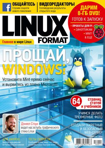 Журнал Linux Format #11 + DVD, ноябрь 2018