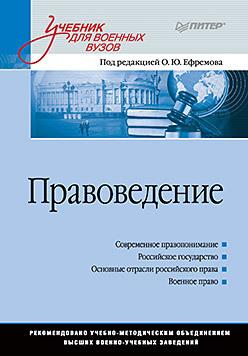 Правоведение: Учебник для военных вузов