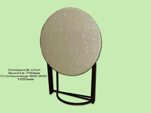 Стол складной круглый