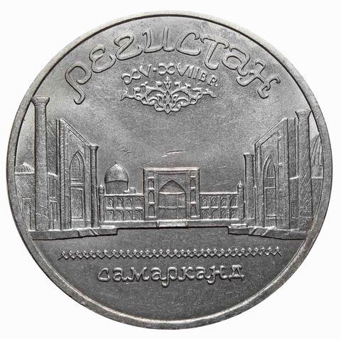 5 рублей Регистан, город Самарканд (Узбекистан) 1989 год