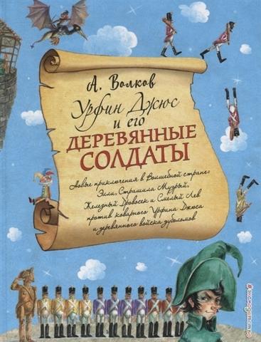 Урфин Джюс и его деревянные солдаты (ил. А. Власовой)