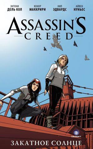Assassin's Creed. Закатное солнце (Б/У)