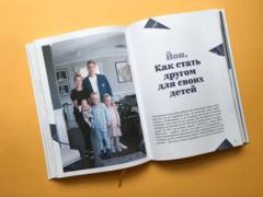 Nordic Dads. 14 историй о том, как активное отцовство меняет жизнь детей и их родителей   А. Фельдберг, Р. Лошманов