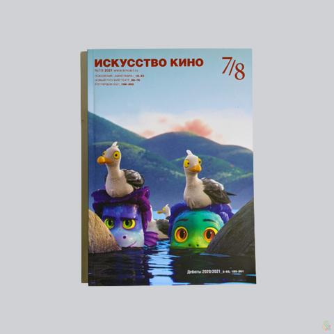 ИСКУССТВО КИНО: «Искусство кино» № 7- 8 / 2021