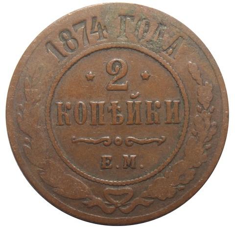 2 копейки. Александр II. ЕМ. 1874 год. F