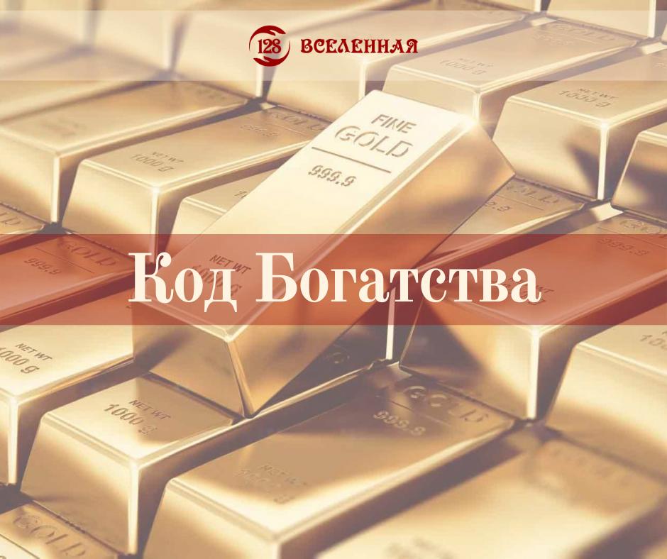 «Код богатства»