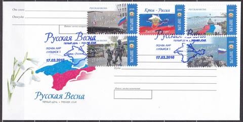 Почта ЛНР(2018 03.17.) блок Русская весна-КПД