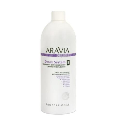 ARAVIA Organic Концентрат для бандажного детокс обёртывания Detox System, 500 мл.