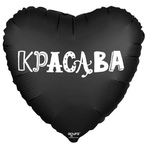 Фольгированное шар сердце Красава