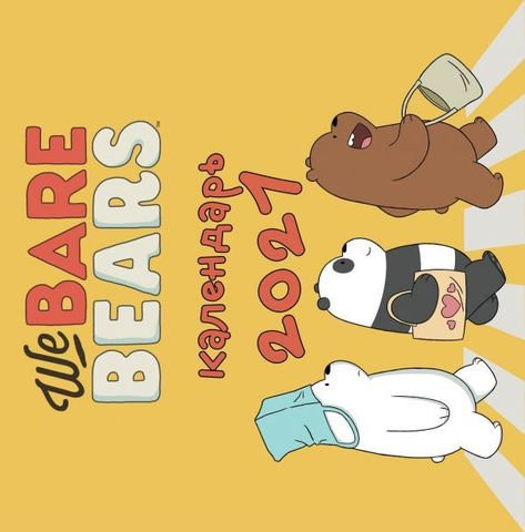 We bare bears. Календарь настенный на 2021 год (300х300 мм)
