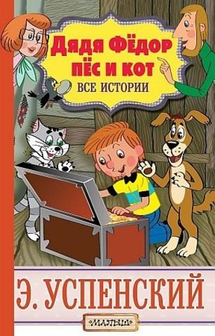 Дядя Фёдор, пёс и кот. Все истории