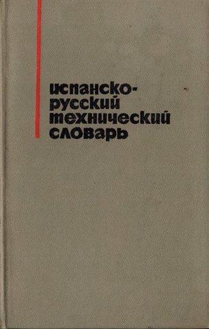 Испанско-русский технический словарь