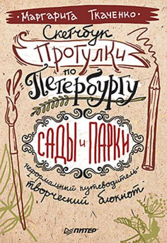 Скетчбук. Прогулки по Петербургу: сады и парки. Неформальный путеводитель — творческий блокнот