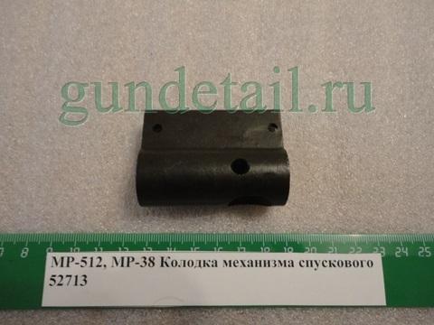 Колодка (задник) МР-512, ИЖ-38 спускового механизма проточенная 32мм