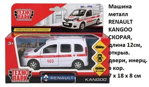 Машина мет. KANGOO-AMB Renault Kangoo скорая (СБ)