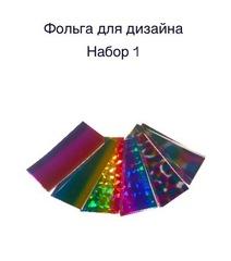 Фольга для дизайна ногтей /набор №1