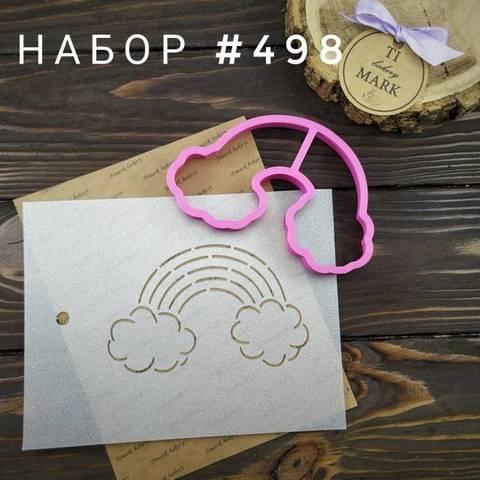 Набор №498 - Радуга на облаках