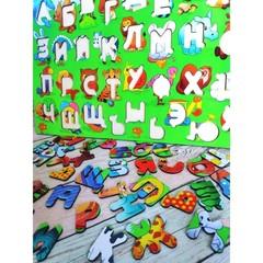 Пазл-алфавит Буквы невидимки ToySib 4005