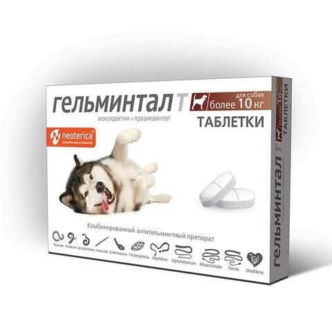 Гельминтал Т для собак более 10 кг. 2 таб.