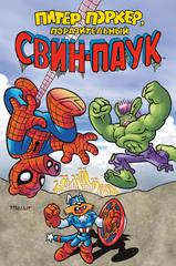 Питер Поркер — Поразительный Свин-паук