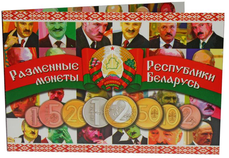 Альбом для Белорусских разменных монет (Капсульный) (Заполненный)