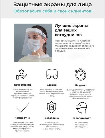 Защитный экран для лица, (1 шт)