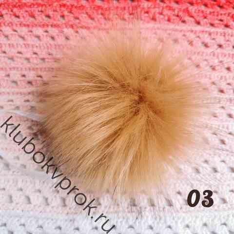 Помпон ЭКО 11-12 см 03, Светлый коричневый