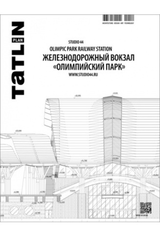 Tatlin Plan #19 Железнодорожный вокзал «Олимпийский парк»