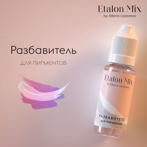 Разбавитель для пигментов Etalonmix by Albina Lazareva