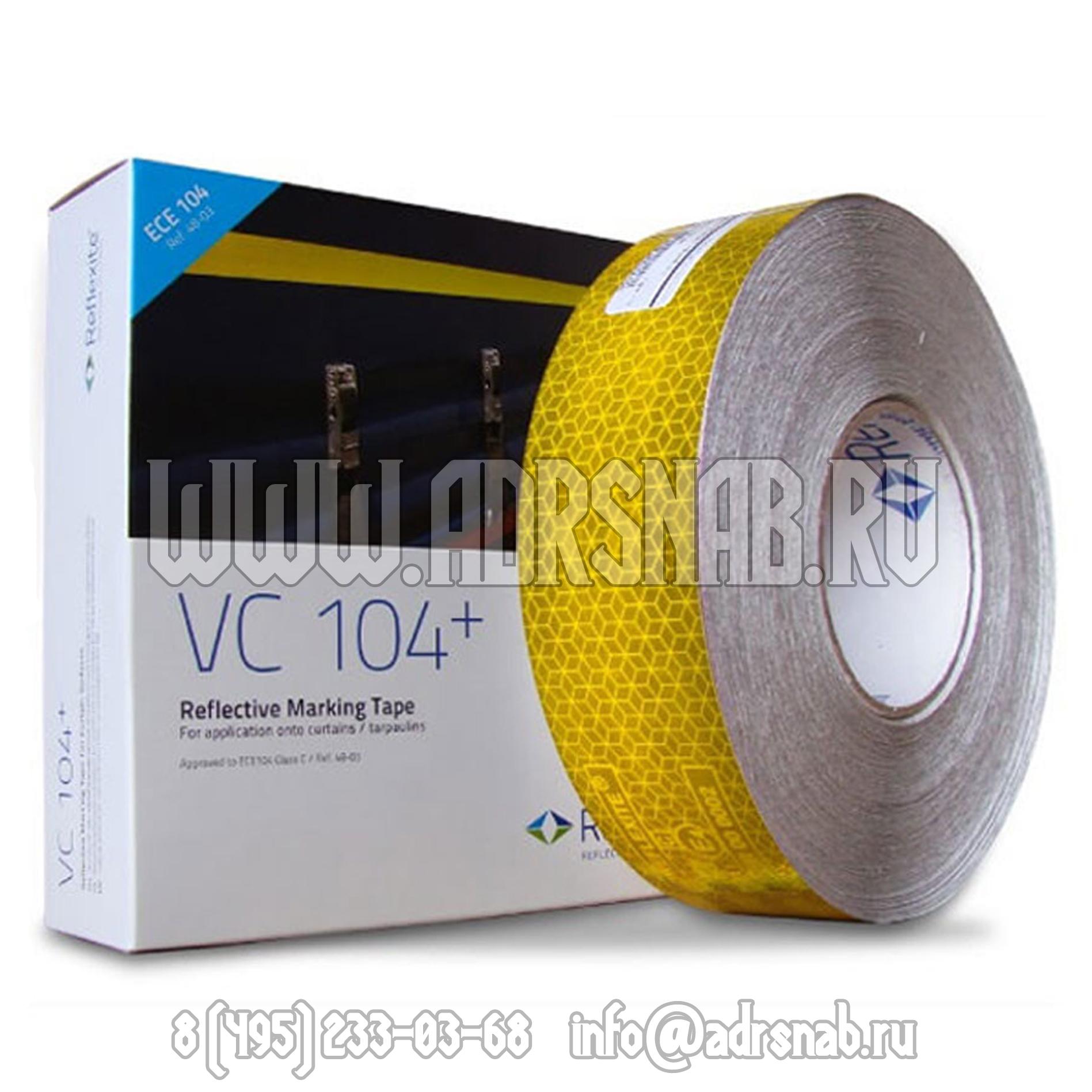 ORALITE VC104+ (Reflexite) желтый