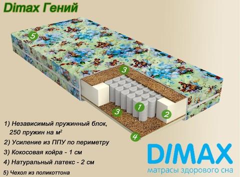 Детский матрас Dimax Гений от Мегаполис-матрас