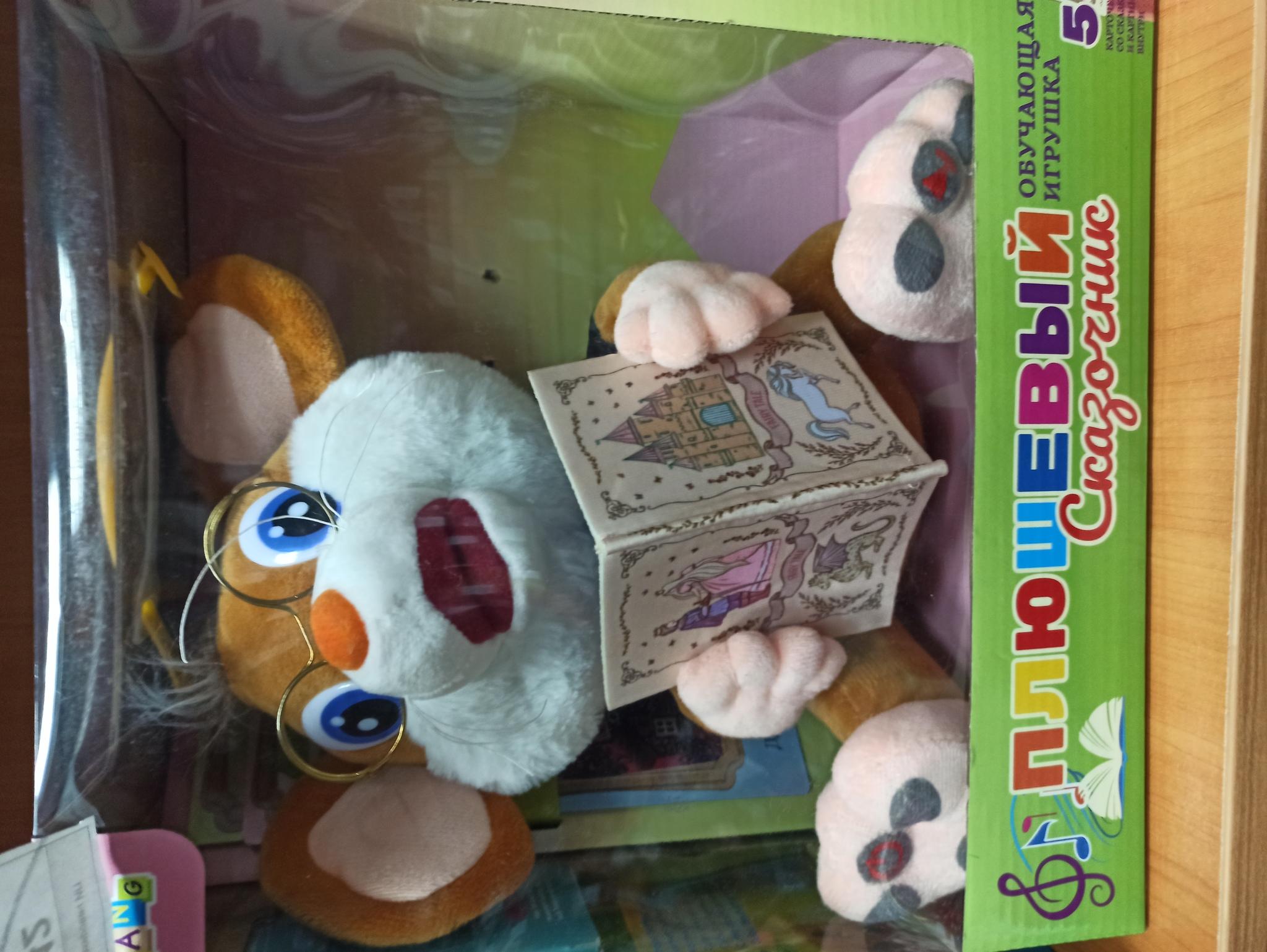 Плюшевый сказочник 30 см интерактивная игрушка