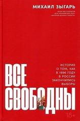 Все свободны. История о том,как в 1996 году в России закончились