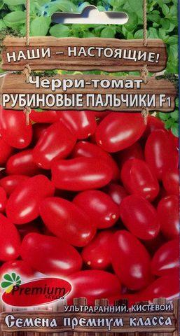 Семена Томат Рубиновые пальчики F1, черри
