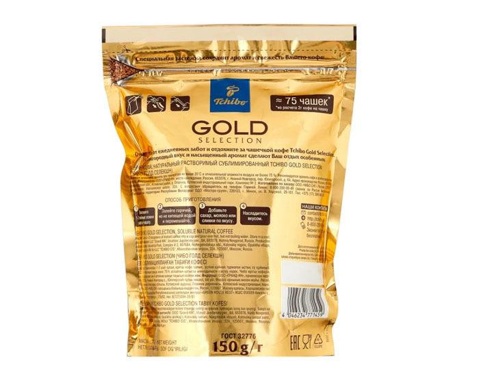 цена Кофе растворимый Tchibo Gold Selection, 150 г пакет