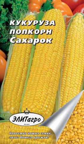 Семена Кукуруза попкорн Сахарок