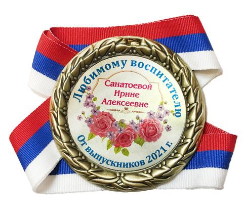 Медаль индивидуальная «Любимому воспитателю» премиум (Розы)